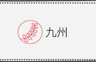 こなな 九州エリア