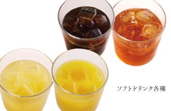 オレンジジュース/りんごジュース/アイスコーヒー/ルイボスティー