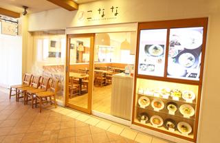 こなな マリンピア神戸店 イメージ