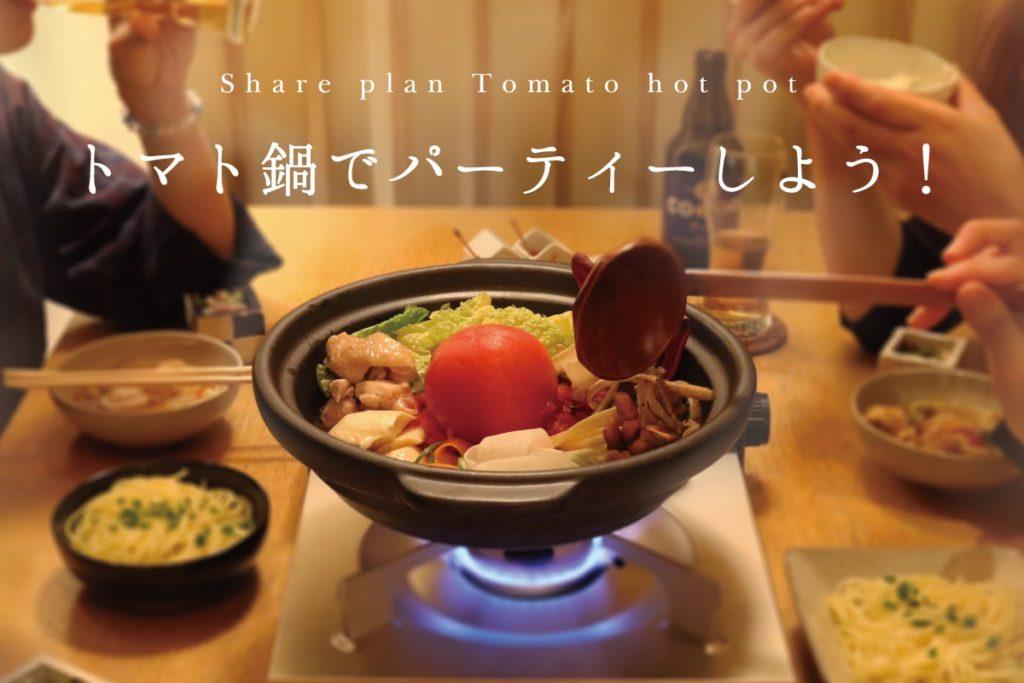 トマト鍋パーティープラン