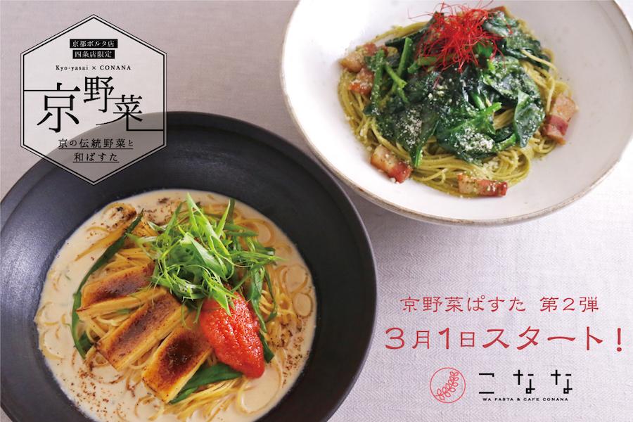 京都ポルタ店・京都四条店限定の「京野菜ぱすた」