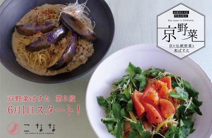 京都店舗限定『京野菜ぱすた』第三弾が登場!