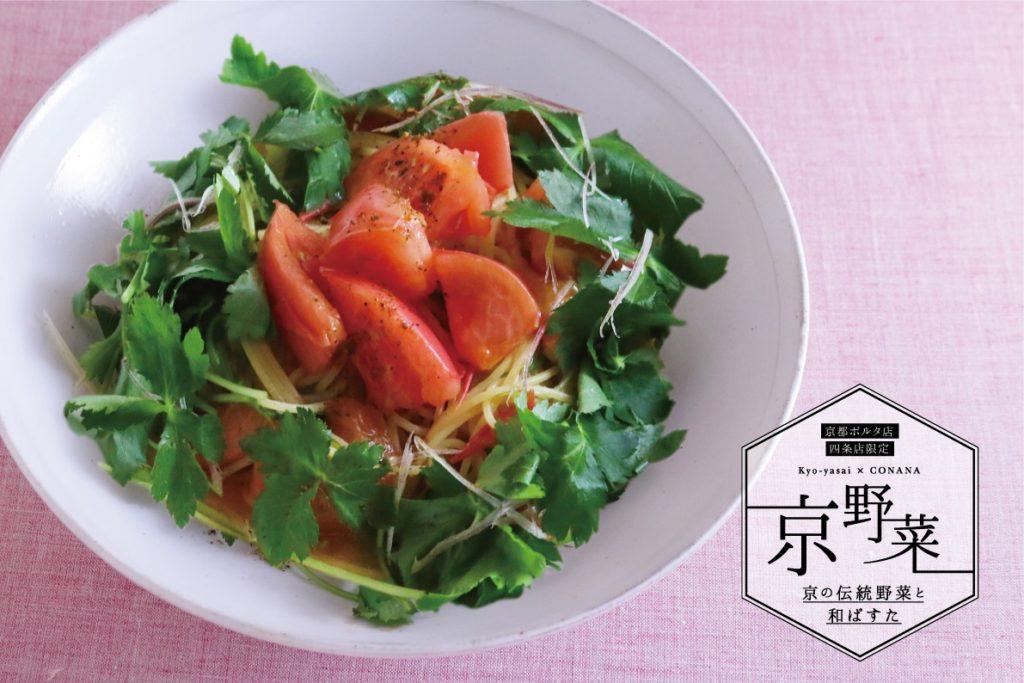京トマトと香味野菜のぱすた
