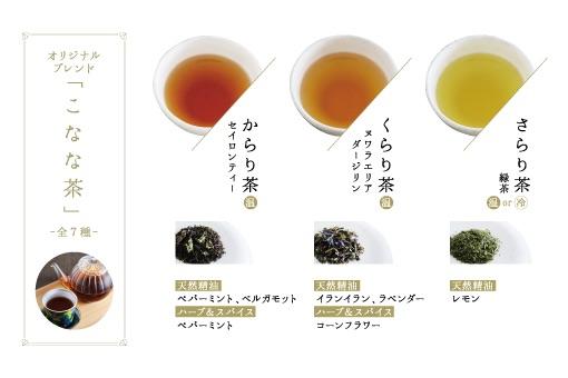 全7種のオリジナルブレント「こなな茶」(セイロン/ダージリン/緑茶)