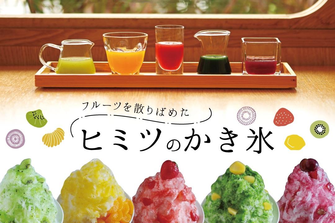 """こななの""""ヒミツのかき氷""""が6月1日より期間限定で登場!"""