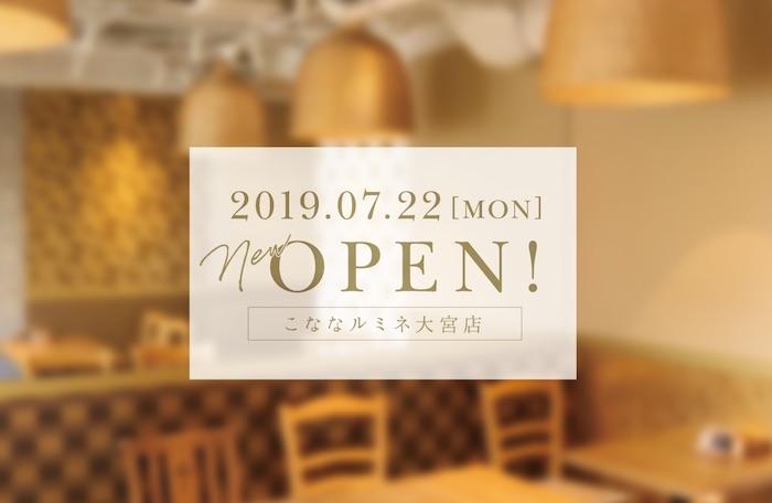 日本のパスタと甘味『こなな』が2019年7月22日(月)、ルミネ大宮にオープン!