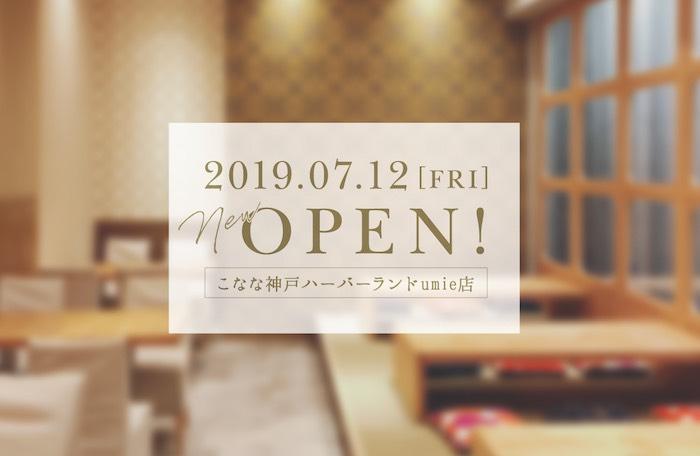 日本のパスタと甘味『こなな』が2019年7月12日(金)、神戸ハーバーランドumieにオープン!