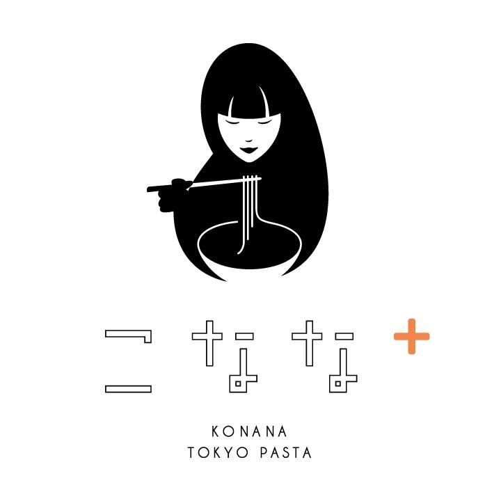 こなな+ TOKYO PASTA (コナナプラス トーキョーパスタ)