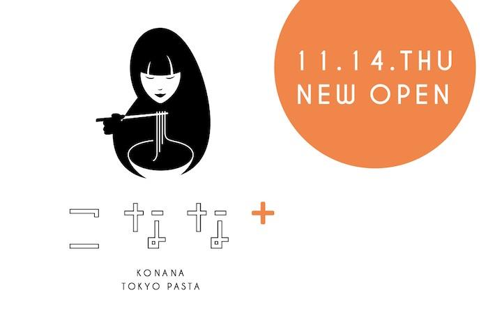 """世界のグルメが集まるTOKYO生まれのパスタ専門店""""こなな+ TOKYO PASTA""""が2019年11月14日(木)ルミネエスト新宿に誕生!"""
