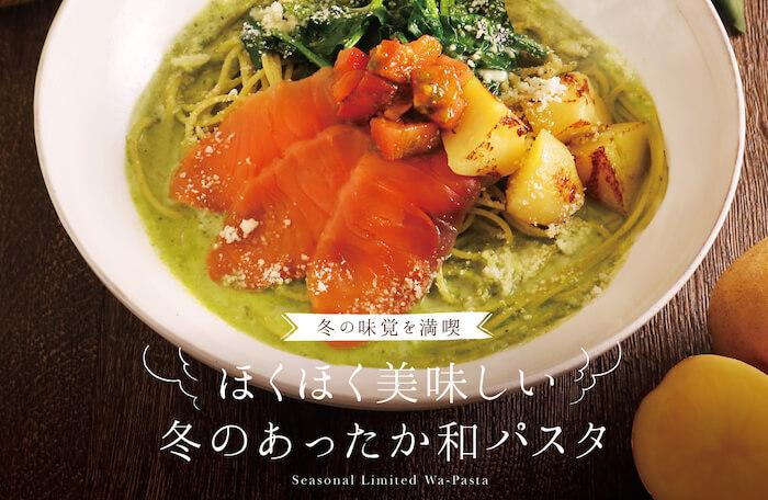 期間限定パスタで冬の味覚を満喫!ほくほく美味しい冬のあったか和パスタが、1/21より販売スタートしています!